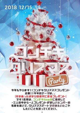 コンチキクリスマス2018.jpg
