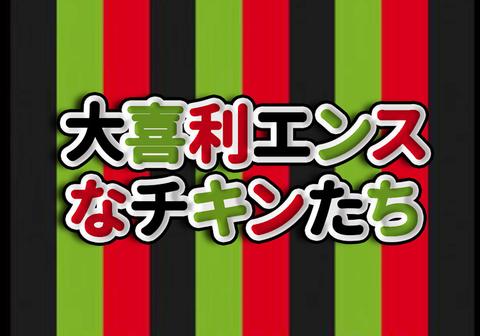 大喜利エンスなチキンたちアイキャッチ.jpg